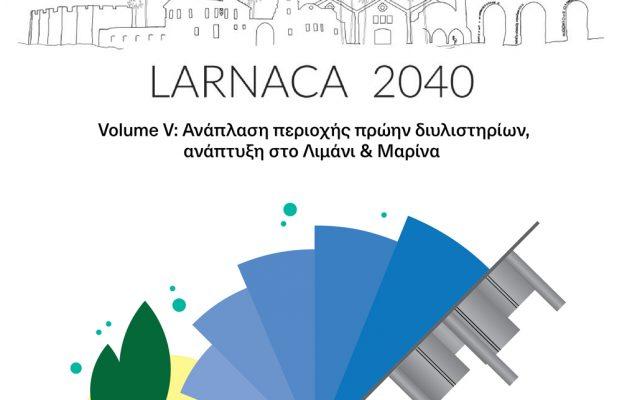 LARNACA 2040 – Volume V: Ανάπλαση περιοχής πρώην διυλιστηρίων, ανάπτυξη στο Λιμάνι & Μαρίνα